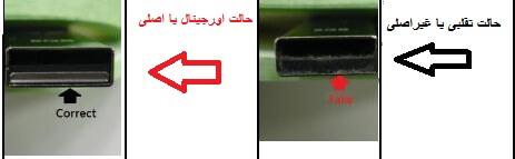 شناسایی فلش usb hp اصل از تقلبی